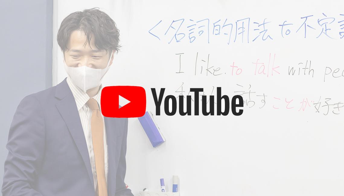 youtube学習メージ